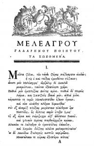Première page de l'édition de Brunck (